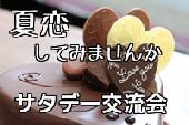[池袋] 東京EVENTサークルオレンジカフェ・パーティー・飲み会・EVENT♪みんなで楽しく飲み交流会♪