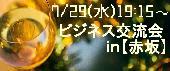 [赤阪] 【赤坂】本格手作りピザと共に深く交流できるビジネス交流会(ワイン付き)
