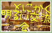 [渋谷] 【残3席】 渋谷駅より徒歩2分 アクセス抜群な渋谷駅前【新しい出会い♪とにかく明るいカフェ交流会 1000円