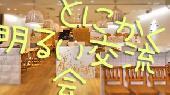 [池袋] 【残6席】アクセス抜群な池袋駅徒歩2分 ルミネ【新しい出会い♪とにかく明るいカフェ交流会】1000円