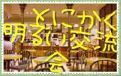 [渋谷] 【残1席】 アクセス抜群な渋谷駅徒歩2分 【新しい出会い♪とにかく明るいカフェ交流会】夕方割♪800円
