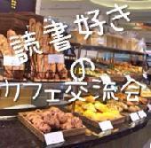 [渋谷] 【残4席】 渋谷駅より徒歩2分 アクセス抜群な渋谷駅前【読書好きのカフェ交流会 】1000円