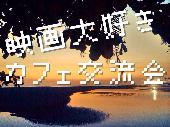 [渋谷]  徒歩2分 アクセス抜群な渋谷駅前【映画大好きカフェ交流会 】800円
