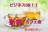 [新宿] 新宿 ビジネスOKゆる~くカフェ会♪1部14:00 2部15:30 3部17:00