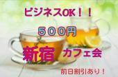 [新宿] 【残席2名!】☆人材マッチングフォローあり♪☆ビジネスOKカフェ会♪