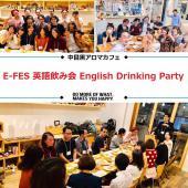 [中目黒] E-FES ☆英語de☆友達作ろう飲み会♪ English Drinking Party