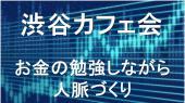 [渋谷] プチ勉強会【渋谷交流会】これだけは知っておきたいお金の基本を学びながら人脈づくり