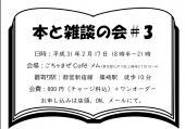 [篠崎] 本と雑談の会 #3