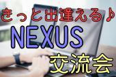 女性初回無料!!☆『NEXUS交流会』@新宿