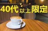 【40代以上限定交流会】輝きま専科プロジェクト