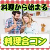 【料理合コン】