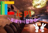 [] ☆第1回icP!☆   ー友達作り飲み会ー