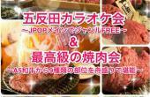 1/26 ◆五反田カラオケ会&最高級肉会◆