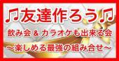 2/2 ■新宿 飲み会&カラオケも出来る会■