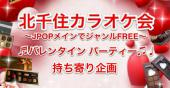2/9(日)バレンタイン企画北千住カラオケ会~JPOPメインでジャンルFREE~