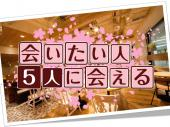 東京駅丸の内北口5分!【4/14 火 11:45〜】会いたい人5人に会えるランチ会!ドリンクバー+サラダバー有