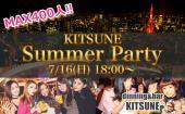 [渋谷] 【渋谷☆400人規模】男女共に20歳~35歳限定イベント!KITSUNE Summer Party