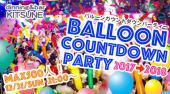[渋谷] 感動の年末年始!Balloon Count Down Party 2017→2018
