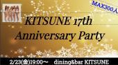 [渋谷] KITSUNE 17th Anniversary Party