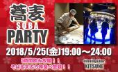 [渋谷] 5時間食べ放題!5時間飲み放題SOBA Party