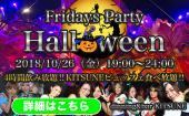[渋谷] 4時間食べ飲み放題! Fridays Party「HALLOWEEN」