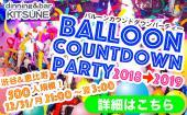 [渋谷] 【500人規模】Balloon Count Down Party 2018→2019