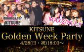 [渋谷] 4時間飲み放題! KITSUNE ゴールデンウィークSP Party