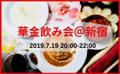 [新宿] @新宿☆華金飲み会☆