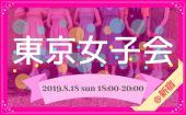 [] 【新宿】東京女子会♫ おしゃれなカフェでシェフの美味しい料理&2時間飲み放題!