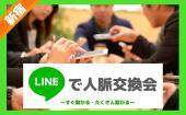 [] 【新宿】 LINEで人脈交換会♪~すぐ繋がる・たくさん繋がる~