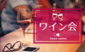 [] 交流しながら食べ飲み放題!ワイン会~シェフが作る季節の料理付き~