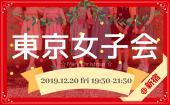 [] 【新宿】東京女子会♪~クリスマス~