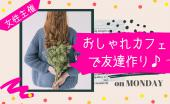 [] 【新宿】 保育士主催! 友達作りカフェ会♪