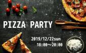 [] 【新宿】ピザパーティー