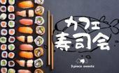 【新宿】20人限定でお寿司を食べながら交流!