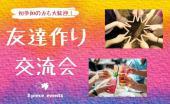 [] 【新宿】友達作り交流会
