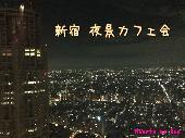 [新宿] 7/15  新宿 夜景カフェ会 新宿西口徒歩7分!超高層ビル49Fにて開催!!