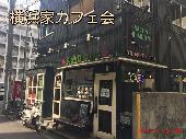 [横浜] 8/05  横浜 家カフェ会  横浜駅徒歩8分!おしゃれでゆったりとした家カフェで開催!!