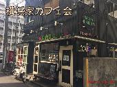 [横浜] 8/12  横浜 家カフェ会  横浜駅徒歩8分!おしゃれでゆったりとした家カフェで開催!!