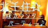 [東京、北千住] 参加費1000円!!北千住☆BARカウンターパーティー♪