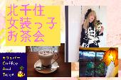 [東京、北千住] 純女さんも歓迎!北千住女装っ子お茶会