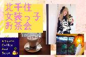 [東京、北千住] 純女さんも歓迎!1/14土 北千住女装っ子お茶会