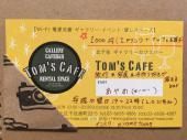 [東京、北千住] 旅行*写真*手作り好きが集まるBAR
