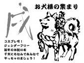[東京 北千住] 【コスプレOK】お犬様の集まり♪
