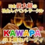 [東新宿・四谷] 女子多数!!合コンパーティ!!ハイスぺ男子と20代綺麗め女子!食べ放題飲み放題「KAWAPA」