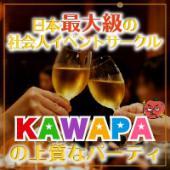 特別企画!女子多数!!六本木赤坂で合コンパーティ!!20代綺麗め女子!食べ放題飲み放題