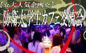 [横浜] 【自衛隊企画】80名♂防衛大学生vs♀25歳以下☆カフェ交流会《一人参加歓迎》
