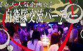 [銀座] 【自衛隊企画】♂20代30代自衛隊員vs♀20代中心~100名Pre☆X'mas Party@銀座