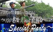 [新宿] 【自衛隊企画】♂20代30代自衛隊員vs♀20代中心~120名~X'mas直前!Special Party