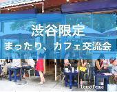 """[渋谷] 人見知りでも安心、カフェ会""""渋谷駅徒歩1分 『300円〜参加できます』"""
